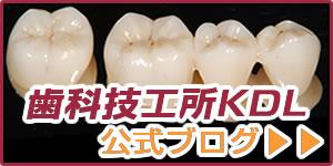 歯科技工所KDLブログ